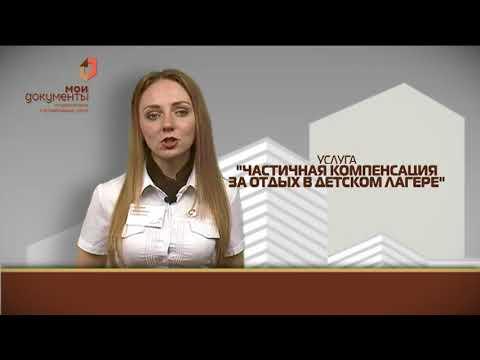 """""""Мои документы"""". Частичная компенсация за отдых в детском лагере"""