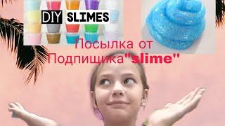 ПОСЫЛКА ОТ ПАОДПИСЧИКА!!! #LIKE #SLIME