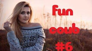 FUN coub #6 / Лучшие приколы 2018 / coub 2018 /сщги