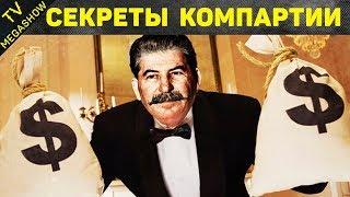 Сколько Получали И Как Жили Лидеры СССР