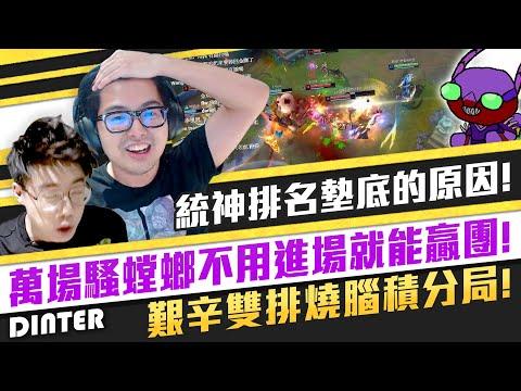 DinTer暮色+闇影卡力斯一秒殺人於無形!!
