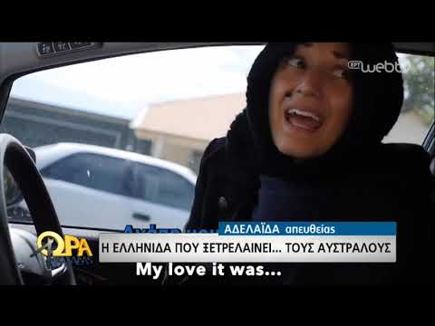 Βίντεο εκμάθησης ελληνικών από την… Αδελαΐδα! | 15/05/2019 | ΕΡΤ