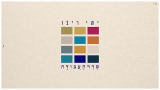 ישי ריבו - סדר העבודה   Ishay Ribo - Seder Ha'Avoda