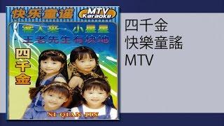四千金   天下的媽媽都是一樣的(MTV)tian Xia De Mama Dou Shi Yi Yang De