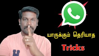 Best Whatsapp Tricks For Android Mobile | Tamil Android Boys
