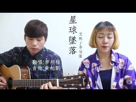 【星球墜落】-艾熱 李佳隆(黃柏凱 李翊榕cover)