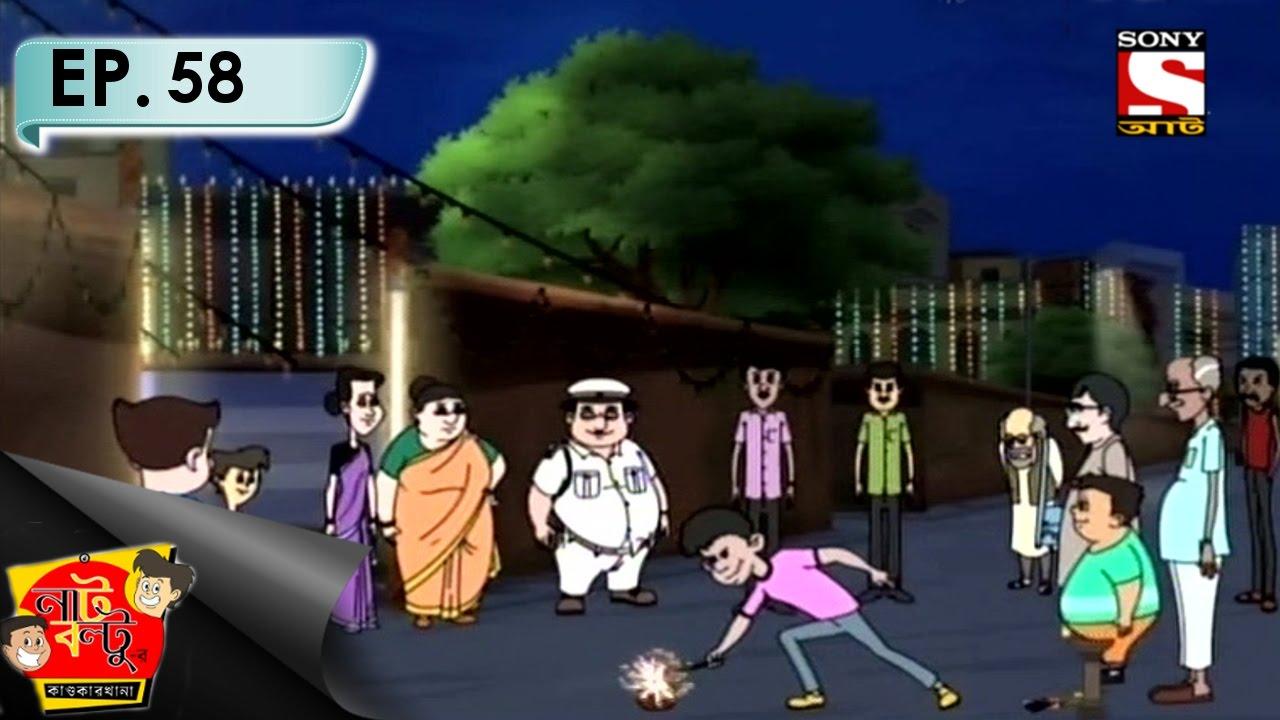 Nut Boltu (Bengali) - নাট বল্টু - Episode 58 - Nut Boltur Kalipujo  downoad full Hd Video