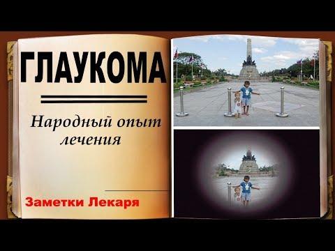 Глаукома лечение народными методами