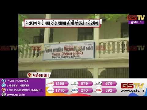 Mehsana ની 104 શાળાઓ મર્જ કરવાનો વિરોધ | Gstv Gujarati News