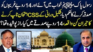 """""""Holy prophet(pbuh)came to my dream,told me give Rs14 in charity to poor&I topped CSS Exam in 1970"""""""