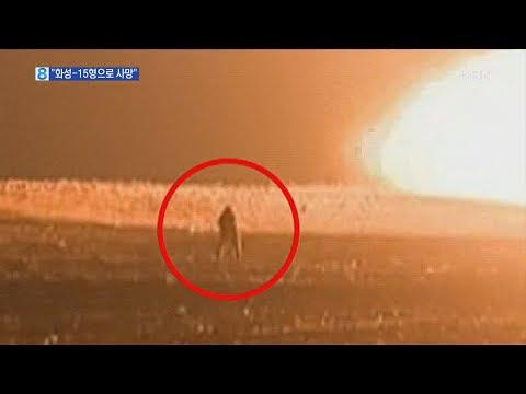 北韓飛彈試射發生悲劇!軍人慘遭火焰吞噬「幹部嚇壞」,