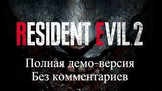 Resident Evil 2: Remake [Полная демо-версия для PS4. Без комментариев]