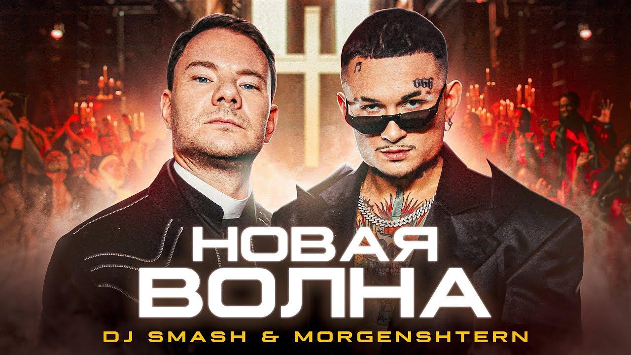 DJ Smash & Morgenshtern — Новая волна