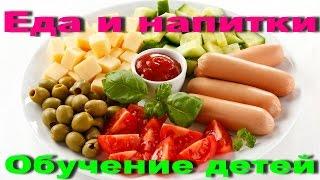 Еда и напитки, Видео обучение детей по Доману, Овощи, Фрукты, Ягоды, Презентация для детей [HD]