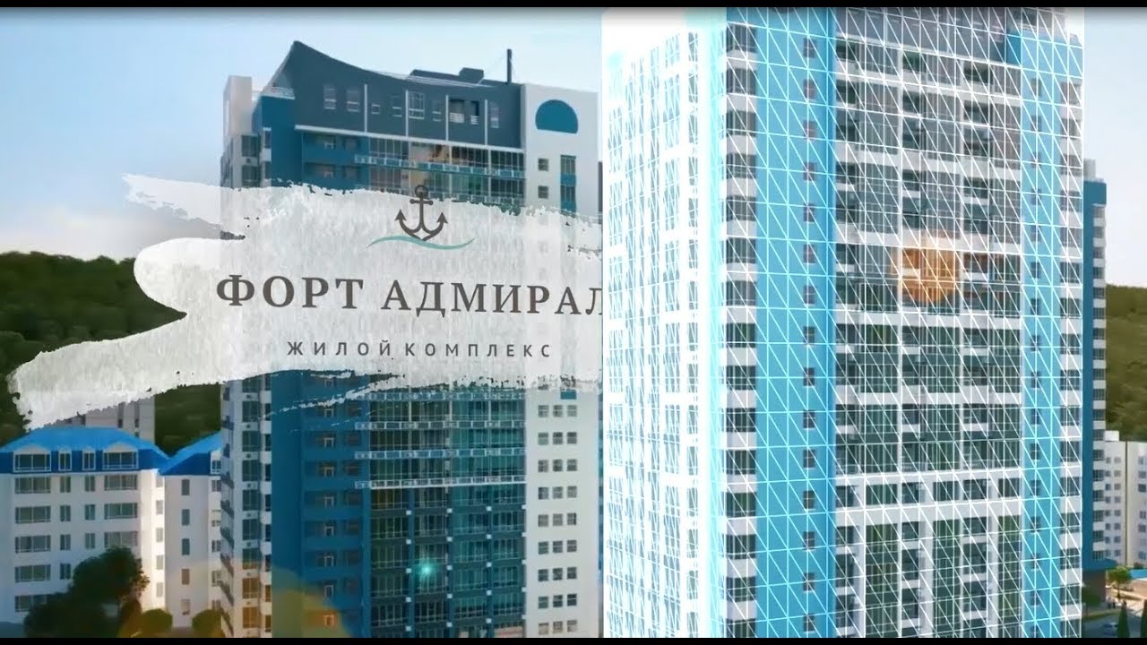 Видео ЖК Форт Адмирал