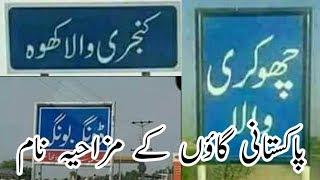 Pakistani Villages Funny Names ||پاکستانی گاؤں کے مزاحیہ نام|| Nalaik Studio