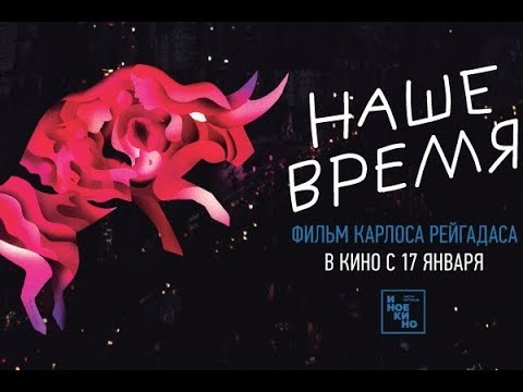 Наше время — Русский трейлер (2019)