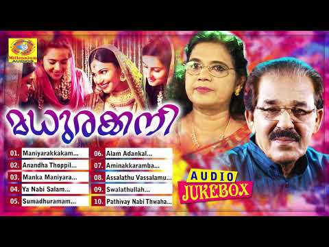 Madhurakkani | Old Mappilappattu Audio Jukebox | V.M Kutty | Sibella | Seenath | Nisa