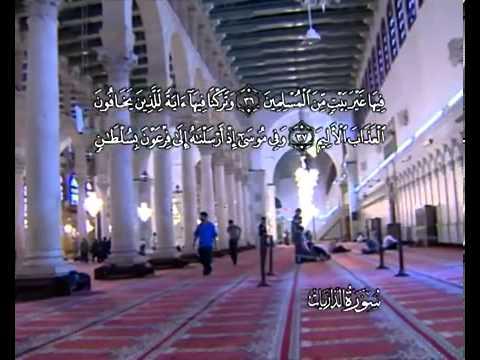 Sura Die Winde der Zerstreuung <br>(Al-Dháriyát) - Scheich / Mustafa Ismail -