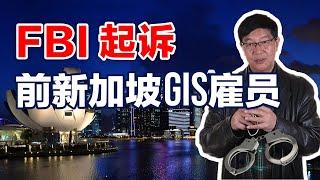 新加坡GIS前雇员遭FBI调查,3D基因组学创始人阮一骏隐瞒加入千人计划 【时事追踪】