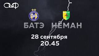 Анонс | Прямая трансляция матча Чемпионата Беларуси по футболу | БАТЭ-Нёман