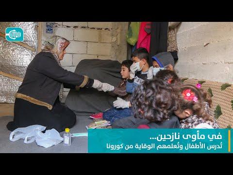 في مأوى نازحين... تُدرس الأطفال وتُعلمهم الوقاية من كورونا