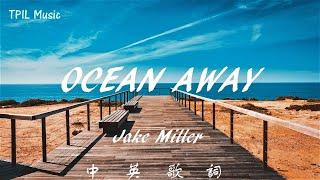 【心永遠屬於你】Jake Miller   OCEAN AWAY中文歌詞