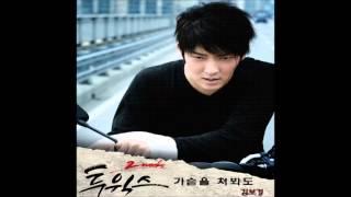 투윅스 OST Kim Bo Kyung (김보경) - 가슴을 쳐봐도 (Heart Hit)
