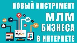 Новый Инструмент для МЛМ Бизнеса в Интернете (пошаговая инструкция)