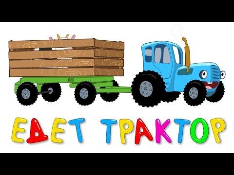 Песенка - ЕДЕТ ТРАКТОР - Развивающие мультики для детей - Синий трактор видео