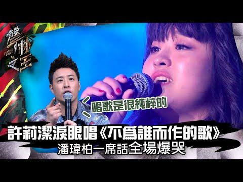 【聲林之王】EP5精華|許莉潔淚眼唱《不為誰而作的歌》潘瑋柏一席話全場爆哭|蕭敬騰 林宥嘉 潘瑋柏