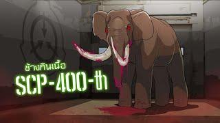 SCP-400-th ช้างกินเนื้อ | ep.24