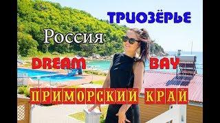 Владивосток базы отдыха на берегу моря