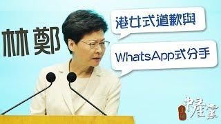 【三個中產黨】林鄭港女式道歉與WhatsApp式分手