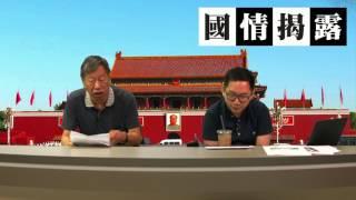 蔡奇高舉習思想有運行,政治局預選沒有啓示性〈國情揭露〉2017-08-08 d