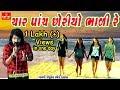Char Panch Sodiyo Me Bhali Re   Vijay Suvada   Latest Hits Song 2019