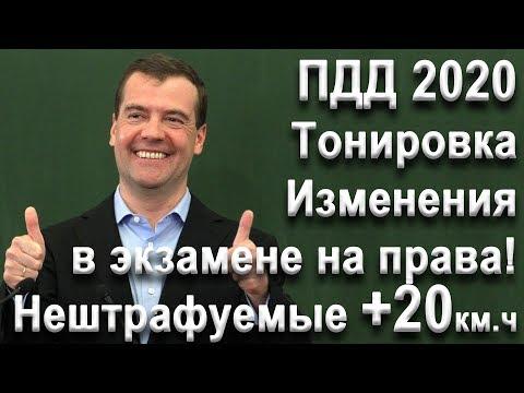 ПДД на 2020 год: Штраф за превышение +10 +20км.ч, Штраф за тонировку, Экзамен на ПРАВА 2020!