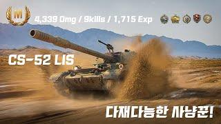CS-52 LIS 이번생의 운을 다 쓴판