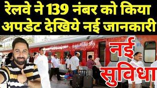 Indian Railways 139 Helpline Number Update   Check PNR,Train Status,Train Fares,File Complaints Etc