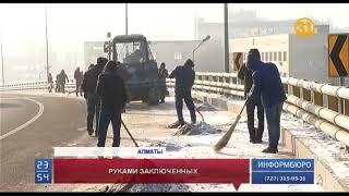 Преступники вышли убирать снег на улицах Алматы