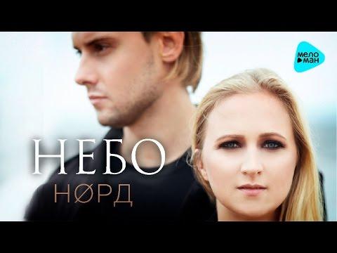 Норд - Небо (Official Audio 2016)