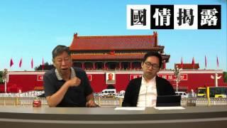 郭文貴指習查王岐山不可信,流料太多背後有機心〈國情揭露〉2017-04-25 f