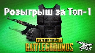 Стрим - PlayerUnknown