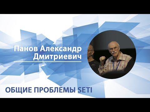 Общие проблемы SETI | Александр Панов