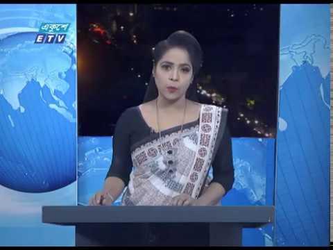 09 PM News || রাত ০৯ টার সংবাদ || 28 January 2020 ||  | ETV News