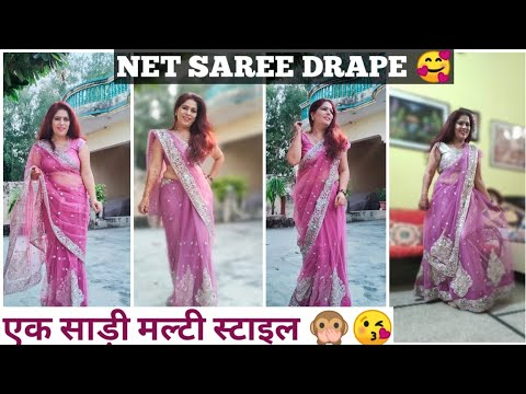 How to Drape Net saree in multi style / Tips & Tricks 🥰 आओ सीखे  मेरे साथ 🥰🙊