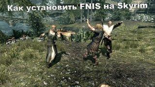 Как установить FNIS на Skyrim