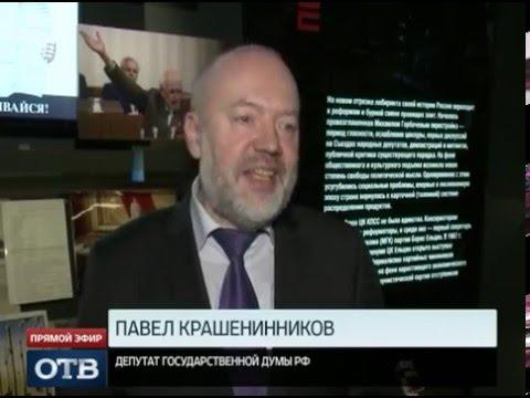 , title : 'Депутат Госдумы Крашенинников передал исторические фото в музей Бориса Ельцина'