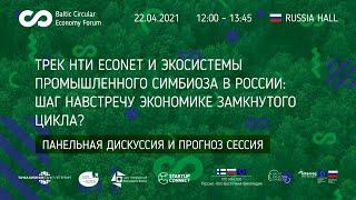 Трек НТИ ЕCONET и экосистемы промышленного симбиоза в России