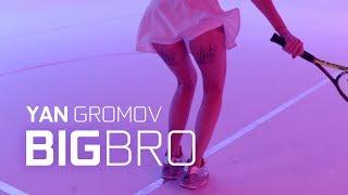 """Yan Gromov - """"Big Bro"""" / Ян Громов - """"Биг Бро"""" (ПРЕМЬЕРА КЛИПА 2018)"""